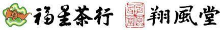 福星茶行、翔風堂紫砂藝術工作室